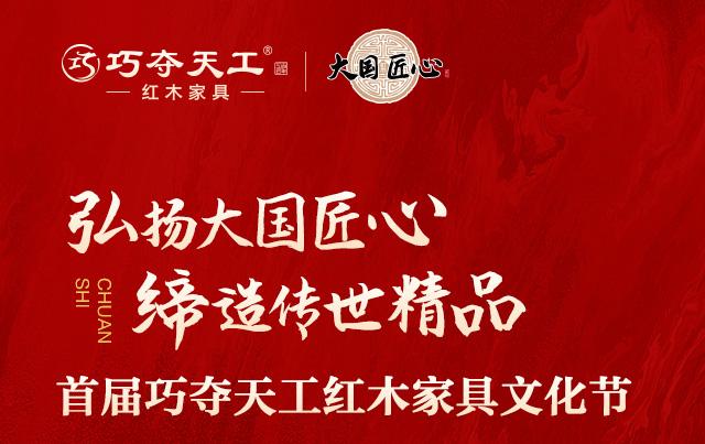 重磅官宣   10月24日,首届万博注册页面红木家具文化节将在总部隆重举行